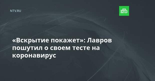 «Вскрытие покажет»: Лавров пошутил о своем тесте на коронавирус