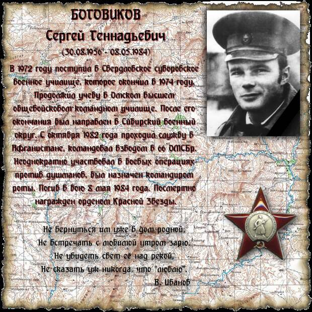 Старший лейтенант БОГОВИКОВ Сергей Геннадьевич