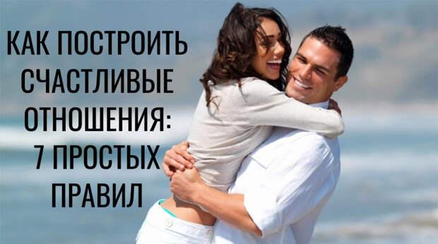 7 простых правил счастливых отношений