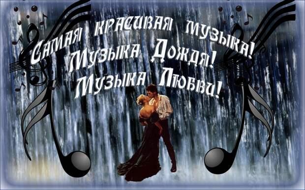 Самая красивая музыка! Музыка Дождя! Музыка Любви!