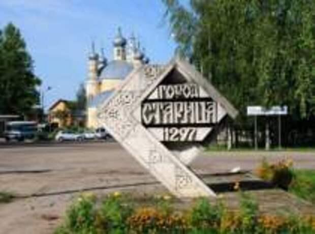 Путешествия по Тверской области. Старица