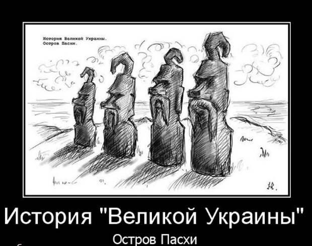 """Сон разума, или Мифы о """"древних украх"""""""