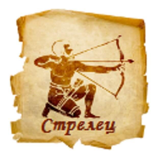 гороскоп на сегодня, стрелец