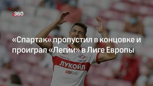 «Спартак» пропустил в концовке и проиграл «Легии» в Лиге Европы