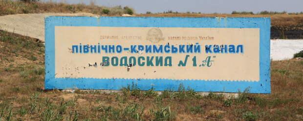 Военные аналитики: Москва принуждает Киев возобновить подачу воду в Крым