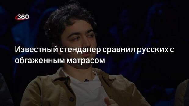 Известный стендапер сравнил русских с обгаженным матрасом