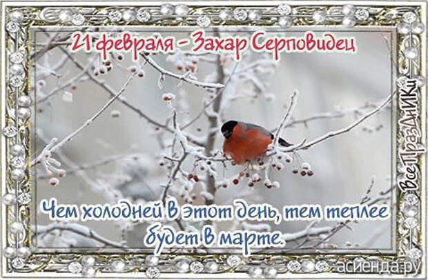 Народный календарь. Дневник погоды 21 февраля 2021 года