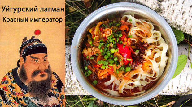 Особый уйгурский лагман «Красный Император» фоторецепт, еда, wok, лагман, уйгурский лагман, видео рецепт, vkazane, laghman, видео, длиннопост
