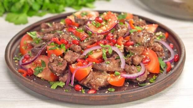 Грузинский салат с куриной печенью: захочется приготовить снова