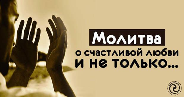 Молитва о счастливой любви и не только