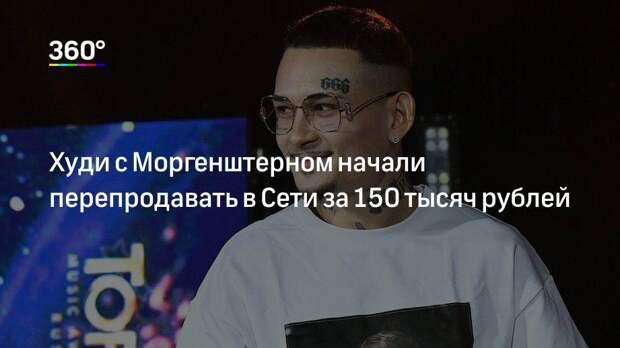 Худи с Моргенштерном начали перепродавать в Сети за 150 тысяч рублей