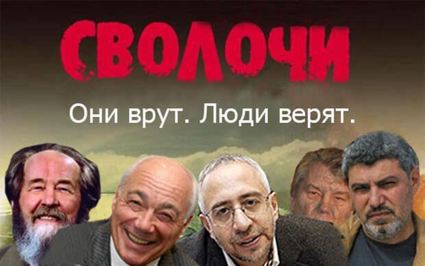 Мерзкий предатель Солженицын. Портрет иуды.
