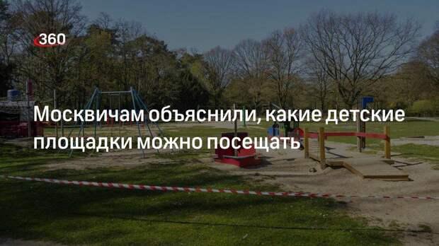 Москвичам объяснили, какие детские площадки можно посещать