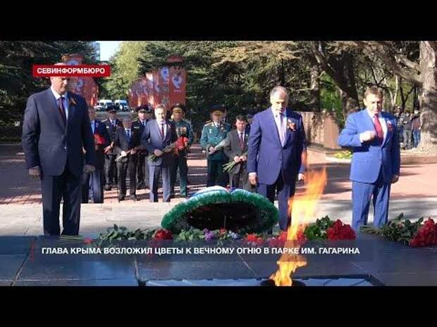 Глава Крыма возложил цветы к Вечному огню в симферопольском парке им. Гагарина