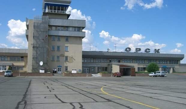 Суд обязал мэрию Орска наладить автобусное сообщение с аэропортом