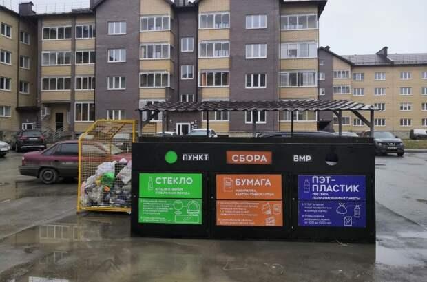 Раздельный сбор отходов или заготовка вторичных ресурсов