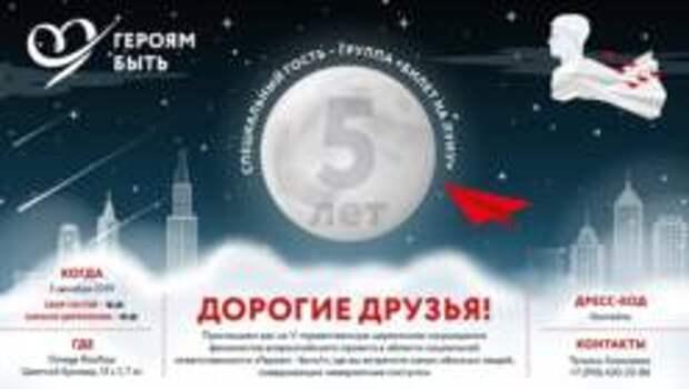 Победители V юбилейного проекта «Героям – быть!» станут известны 3 декабря
