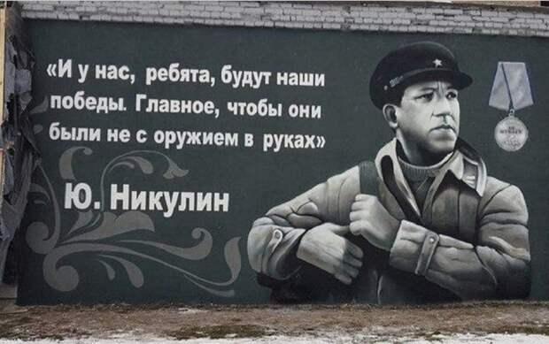 В поселке Тельмана открыли граффити с Юрием Никулиным