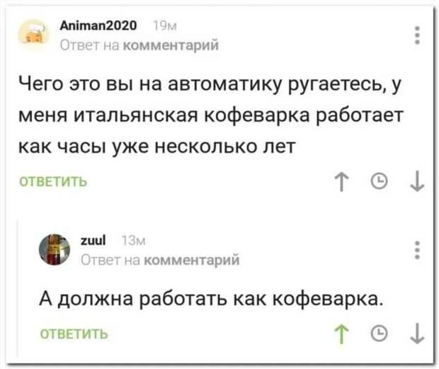 Смешные комментарии. Подборка chert-poberi-kom-chert-poberi-kom-22551017092020-17 картинка chert-poberi-kom-22551017092020-17