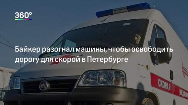Байкер разогнал машины, чтобы освободить дорогу для скорой в Петербурге