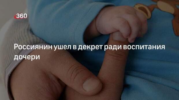 Житель Ямала ушел в декрет вместо жены ради воспитания дочери и оплаты ипотеки