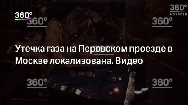 Утечка газа на Перовском проезде в Москве локализована. Видео