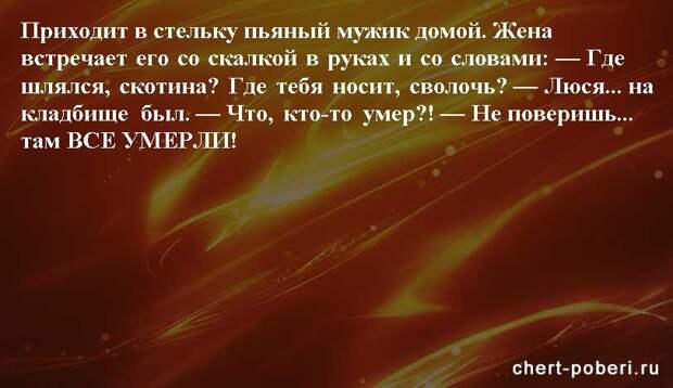 Самые смешные анекдоты ежедневная подборка chert-poberi-anekdoty-chert-poberi-anekdoty-30101230072020-8 картинка chert-poberi-anekdoty-30101230072020-8