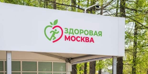 Собянин: Павильоны «Здоровая Москва» возобновляют работу в обычном режиме Фото: М. Мишин mos.ru