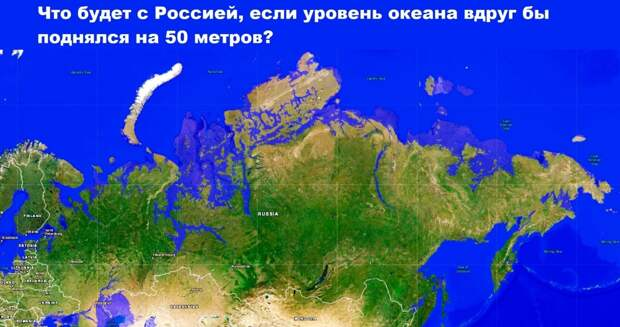Россия при подъёме океана на 50 метров, датские насыпные острова и плавающие ветряки