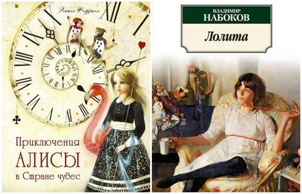 Почему «Лолита», «Алиса», «Зов предков» и др книги в своё время оказались под запретом
