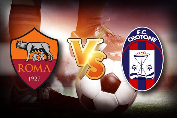 «Рома» — «Кротоне»: прогноз на матч Серии А. Обыграют ли римляне хотя бы аутсайдера?