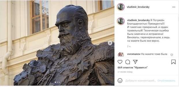 На памятнике Александру III перепутали орден