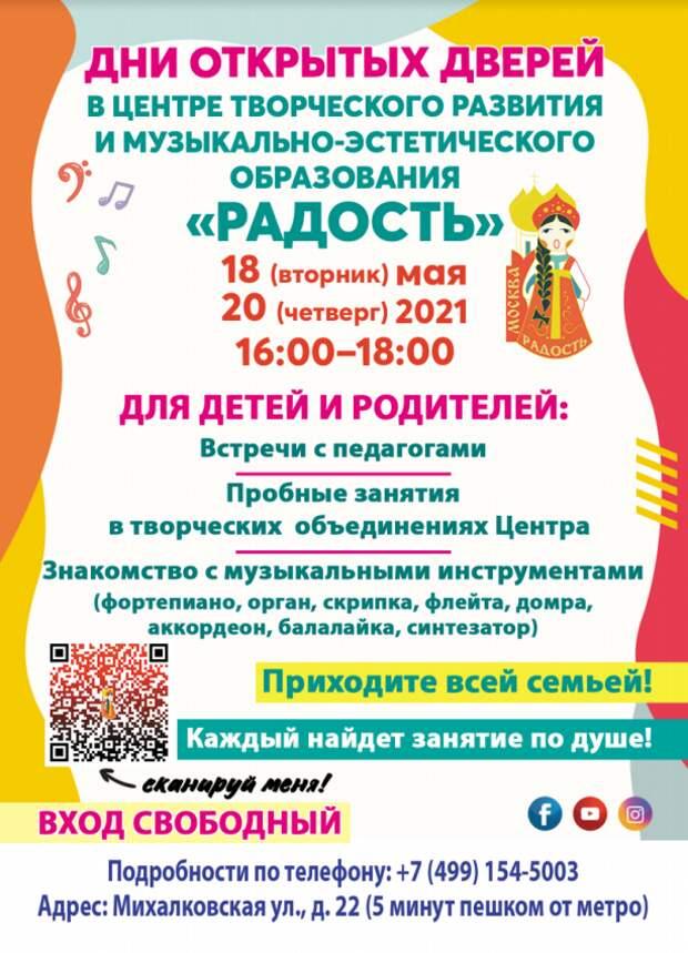 В центре «Радость» пройдет День открытых дверей