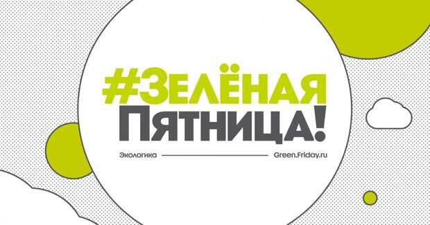 Сейлз-хаус «Газпром-медиа» и телеканал «Пятница!» запускают проект «Экологика»