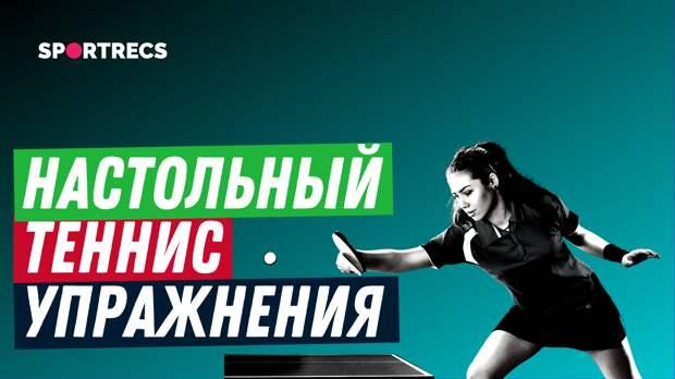 Настольный теннис. Упражнения