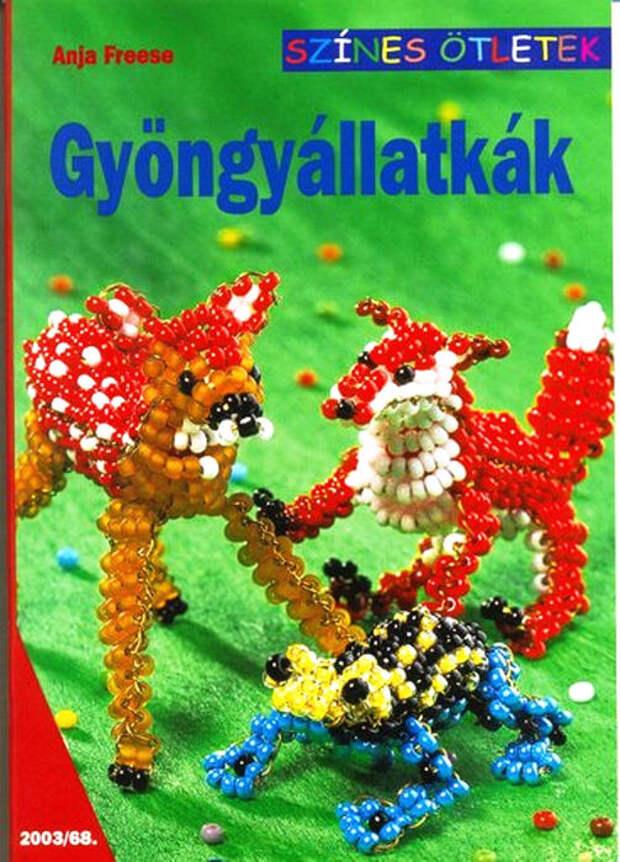 Gyongyallatkak n68 2003 (503x700, 116Kb)