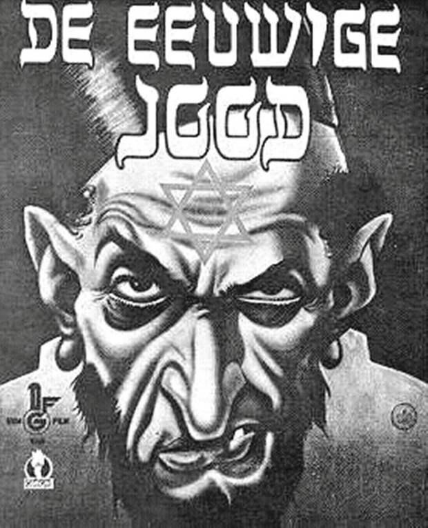 """Немецкий пропагандистский фильм 1940 г. """"Вечный жид"""""""