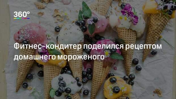 Фитнес-кондитер поделился рецептом домашнего мороженого