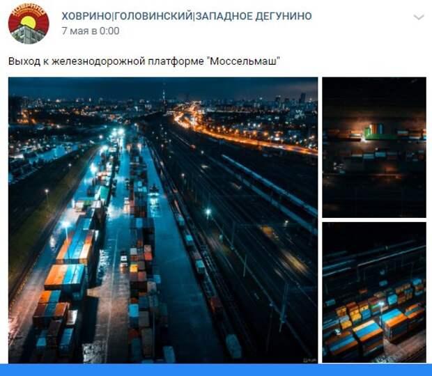 Фото дня: станция «Моссельмаш» в разноцветных огнях