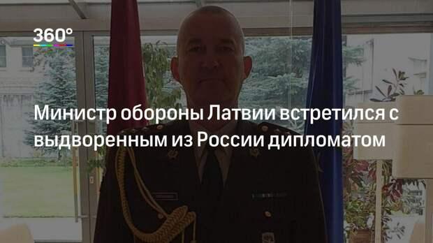 Министр обороны Латвии встретился с выдворенным из России дипломатом