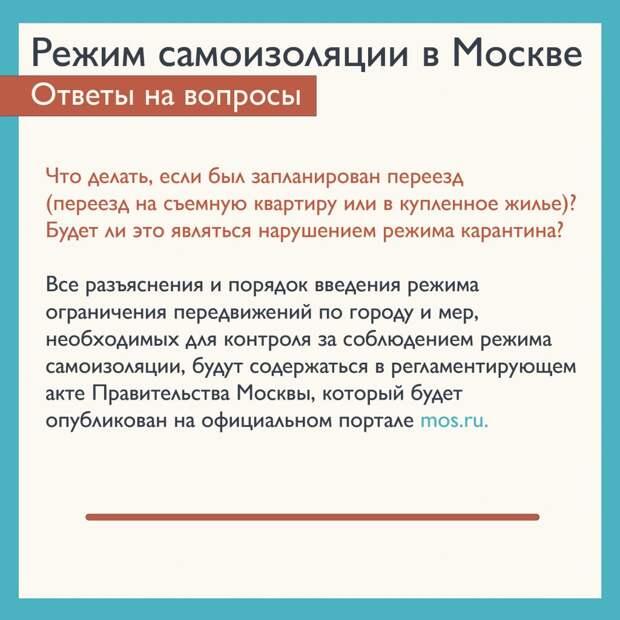 Все разъяснения по поводу порядка передвижения по Москве будут опубликованы на портале mos.ru