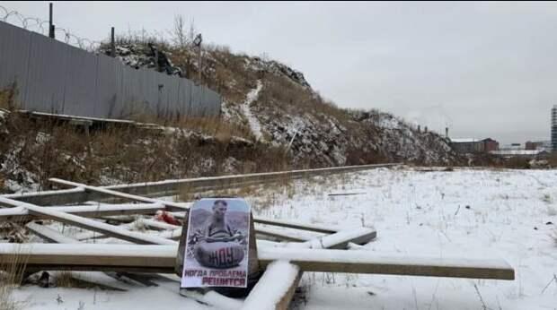 Невский район страдает из-за токсичного золоотвала