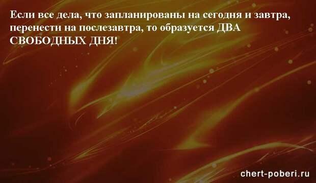 Самые смешные анекдоты ежедневная подборка chert-poberi-anekdoty-chert-poberi-anekdoty-01250614122020-5 картинка chert-poberi-anekdoty-01250614122020-5