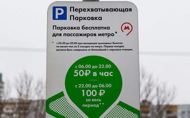 Перехватывающие парковки: как ими пользоваться и не платить