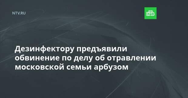 Дезинфектору предъявили обвинение по делу об отравлении московской семьи арбузом