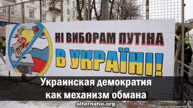 Украинская демократия как механизм обмана