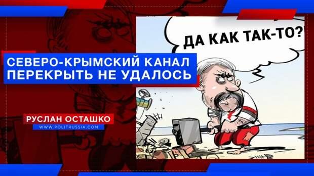 Усилия евроукров по перекрытию Северо-Крымского канала пропали зря