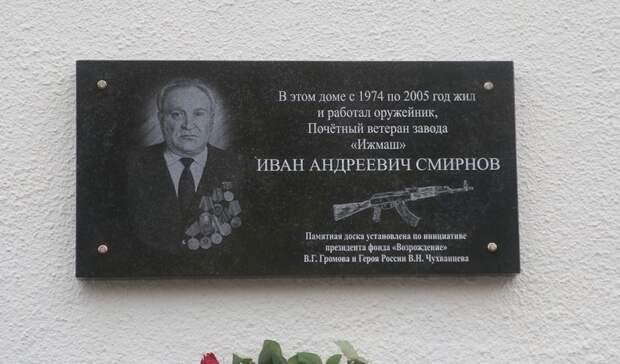 В Ижевске открыли мемориальную доску в память оружейника Ивана Смирнова