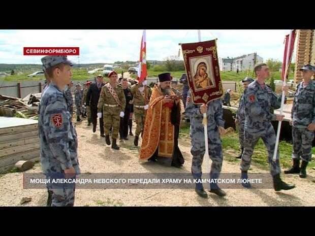 Мощи Александра Невского передали храму на Камчатском люнете