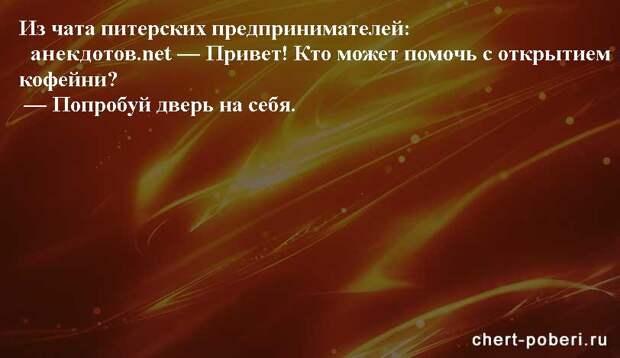 Самые смешные анекдоты ежедневная подборка chert-poberi-anekdoty-chert-poberi-anekdoty-50320504012021-11 картинка chert-poberi-anekdoty-50320504012021-11
